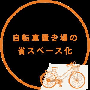自転車置き場の省スペース化